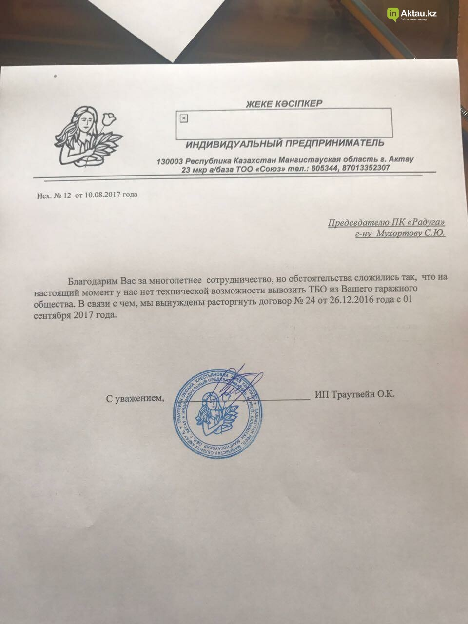 В Актау обслуживающая компания отказалась вывозить мусор с местных гаражей, фото-1