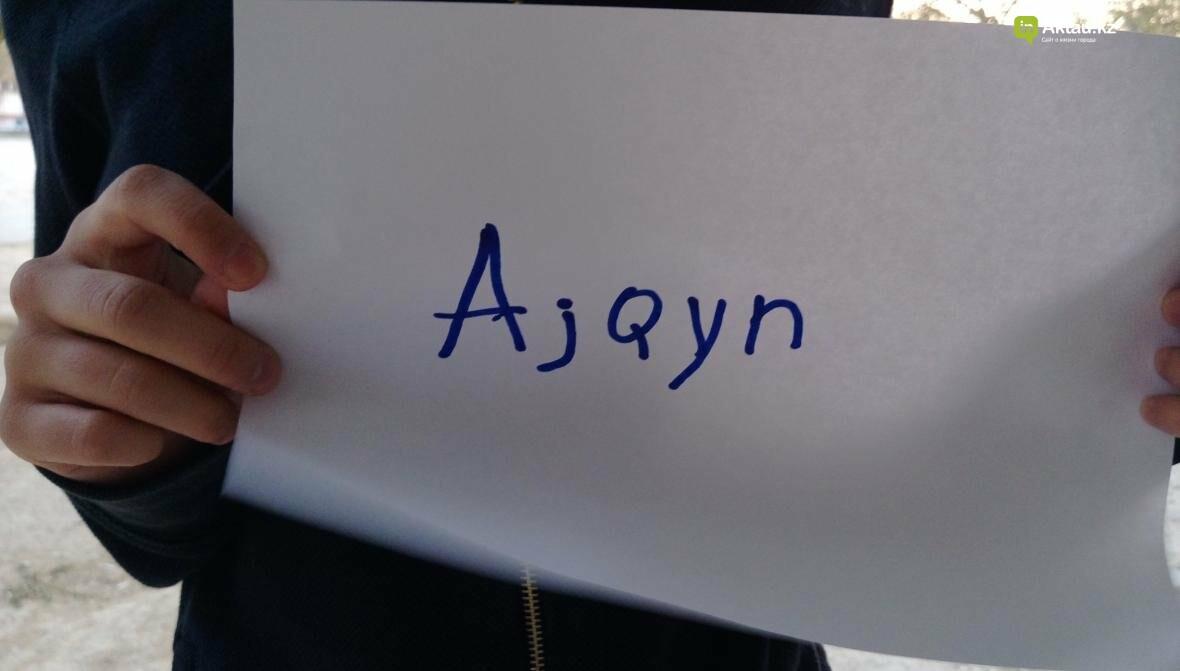 Как имена жителей Актау будут выглядеть на латинице (Видео), фото-10