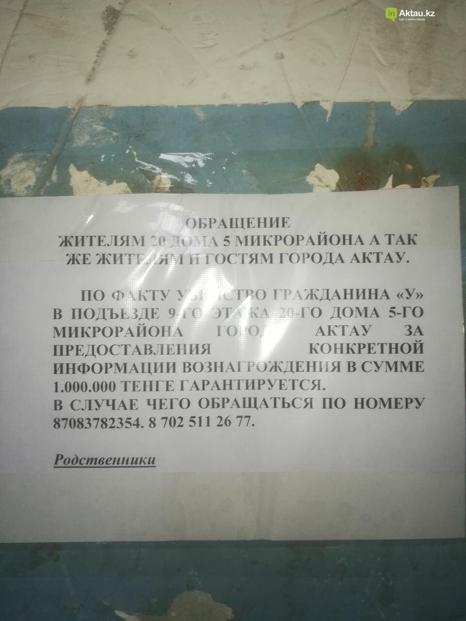 Родственники убитого в Актау мужчины обещают 1 млн тенге за достоверную информацию, фото-1