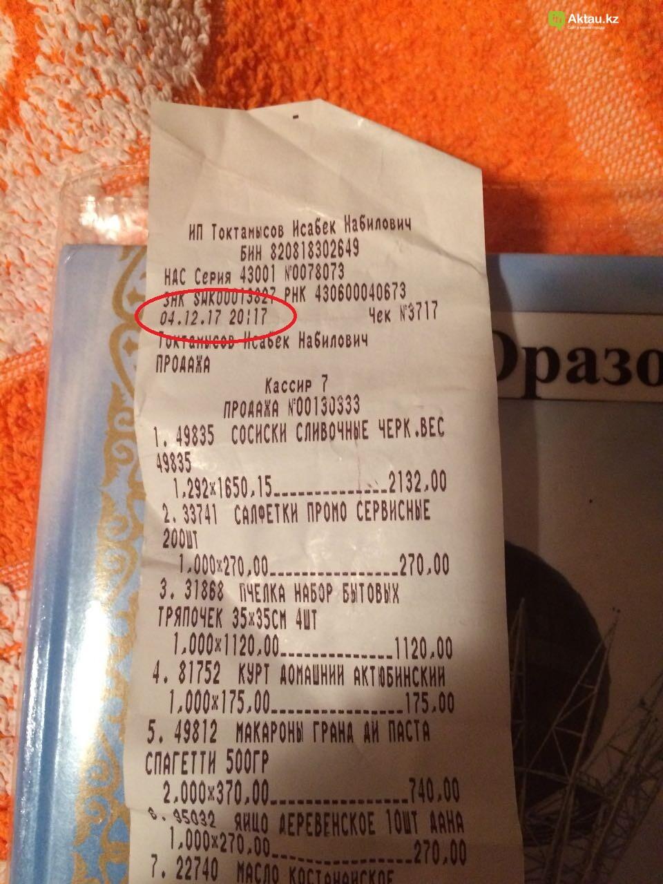 Маринованные огурцы с червями купила жительница Актау в супермаркете, фото-2