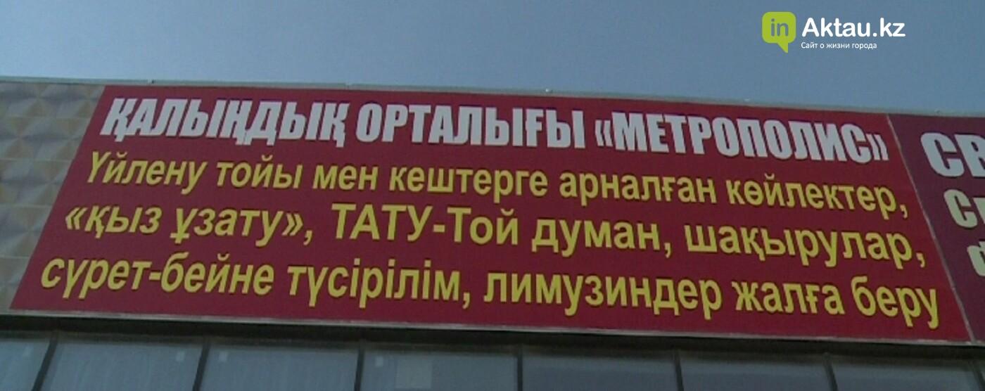 Актауским рестораторам неизвестен Закон о языках, а на рекламных баннерах полно ошибок, фото-1
