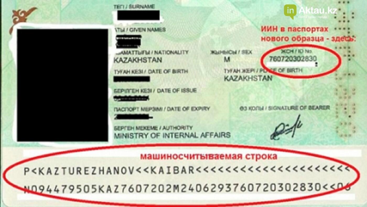 Казахстанцы не смогут выехать заграницу по паспорту старого образца, фото-1