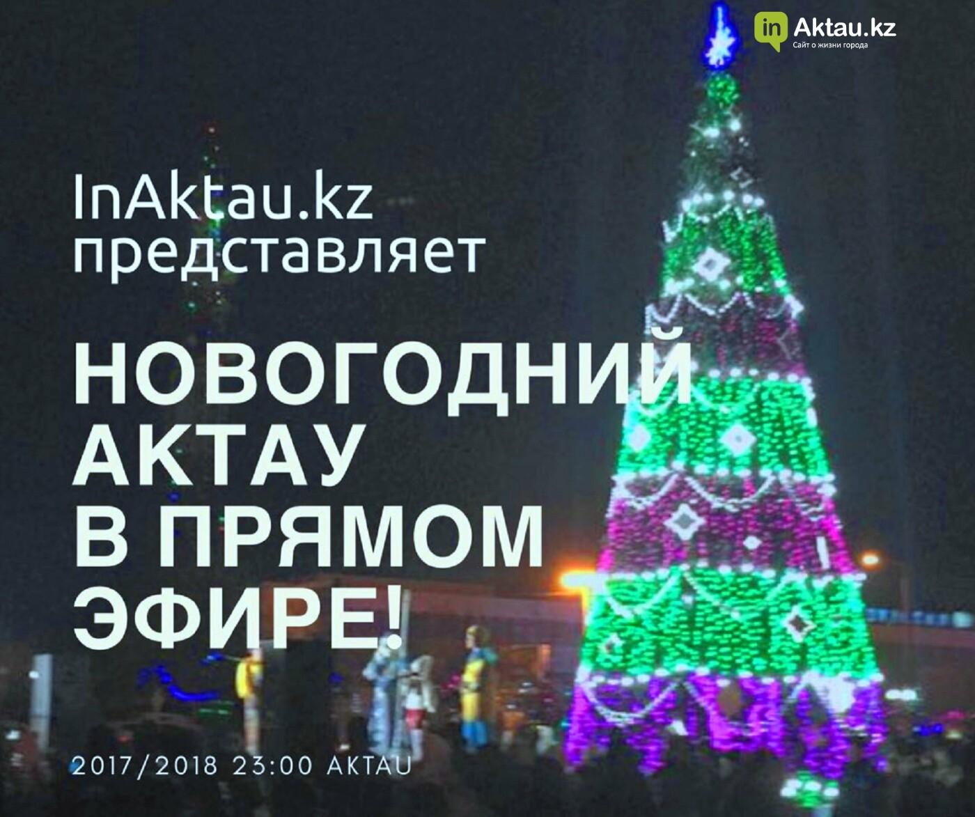 Новогодний салют в Актау можно будет увидеть в прямом эфире, фото-1