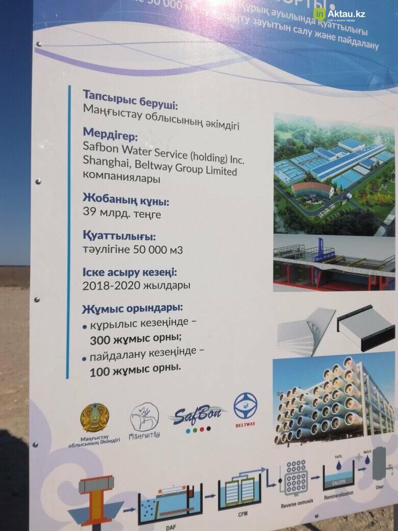 В селе Курык начато строительство опреснительного завода, фото-1