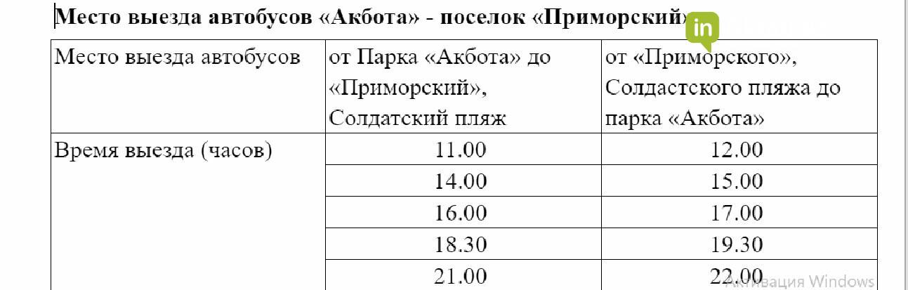 """Бесплатный автобус до """"Солдатского пляжа"""" запустили в Актау, фото-1"""