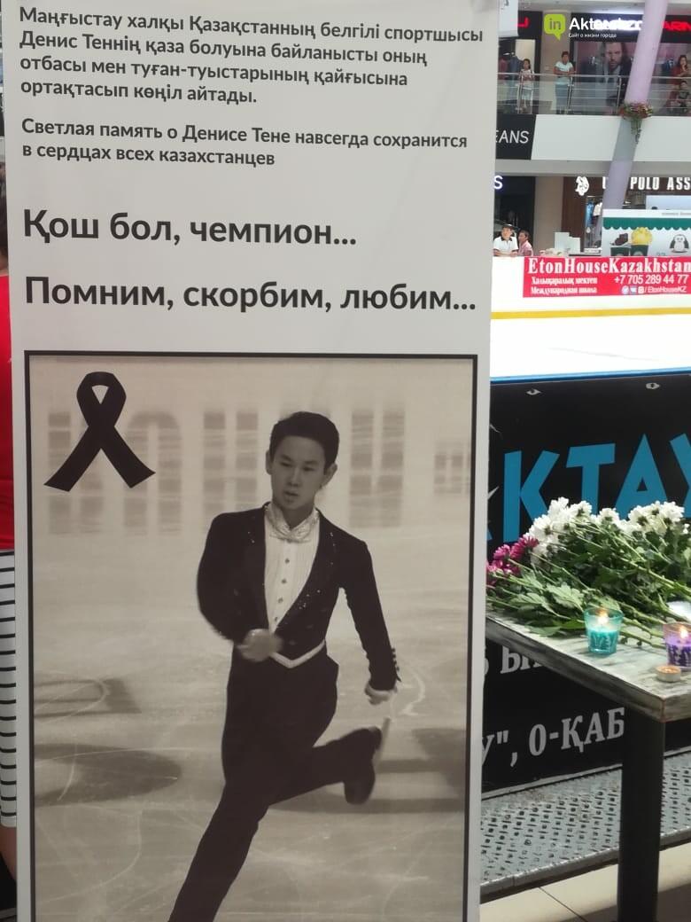 """""""Это утрата для всего Казахстана"""": в Актау на ледовом катке прощаются с Денисом Тен, фото-2"""