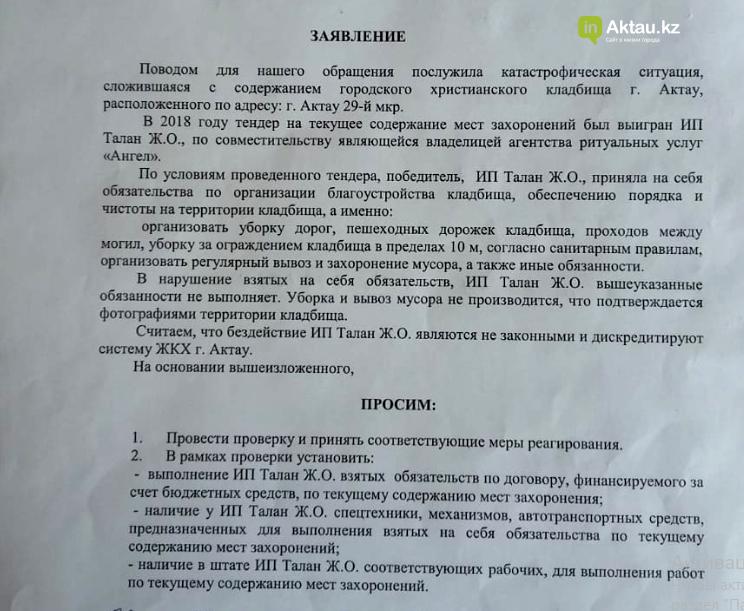 Превратили в свалку: жители Актау пожаловались на состояние христианского кладбища, фото-1
