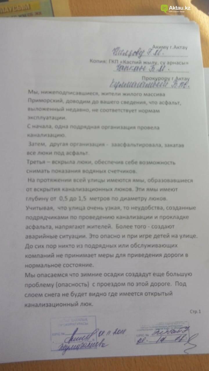 Жители Приморского написали акиму Актау открытое письмо-жалобу, фото-7