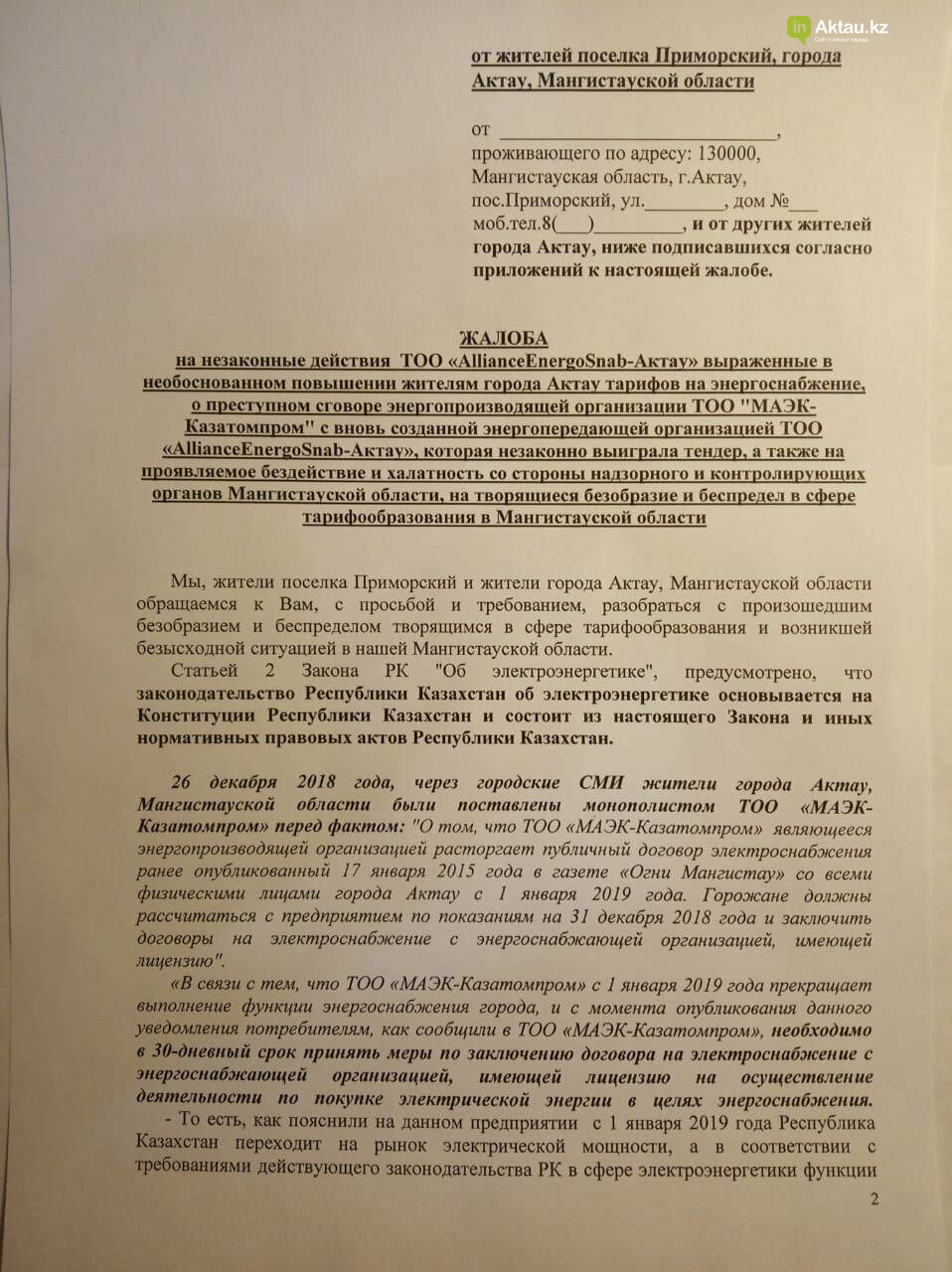 Открытое письмо Президенту написали актаусцы  по поводу новых тарифов на электроэнергию, фото-2