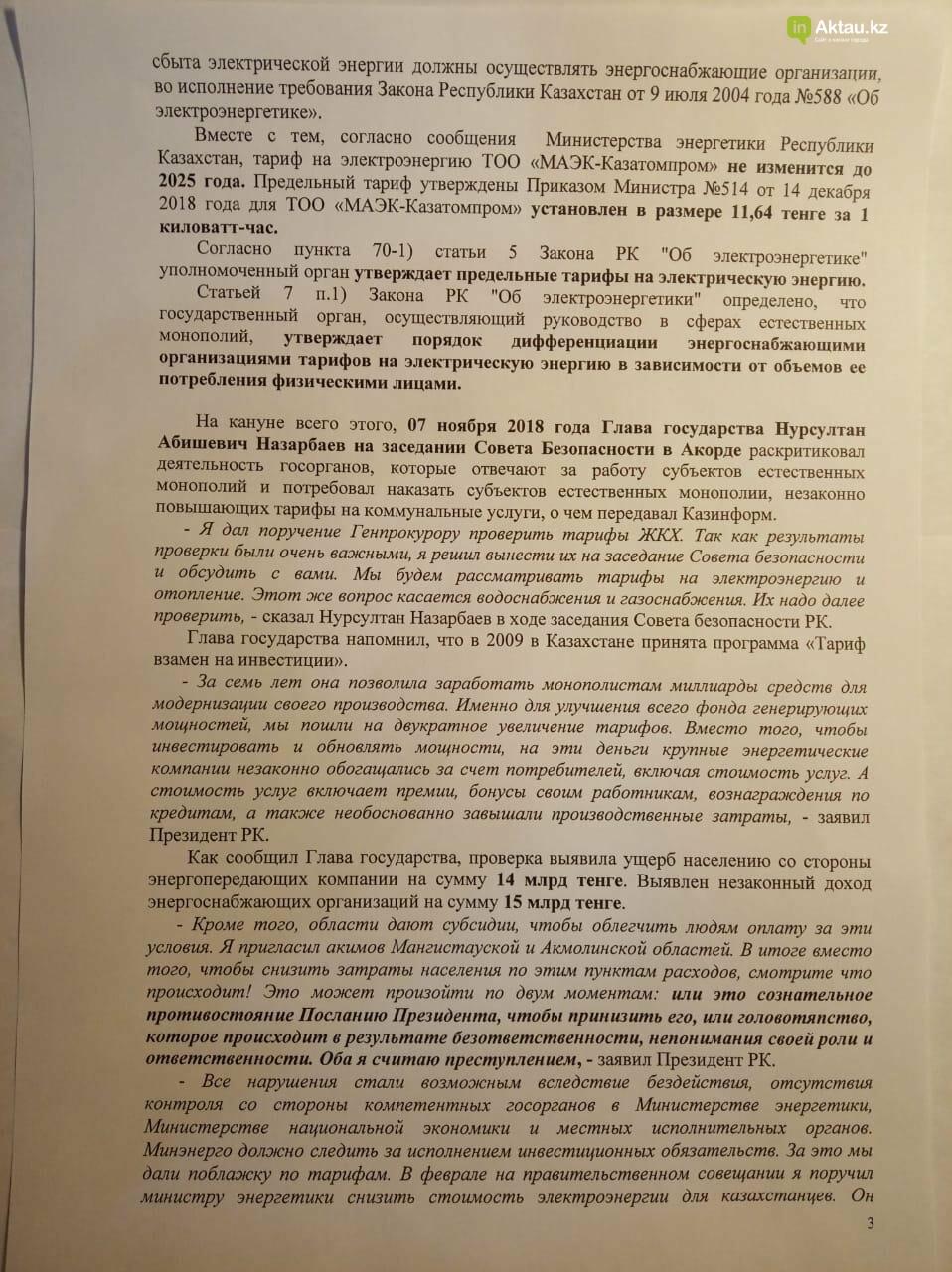 Открытое письмо Президенту написали актаусцы  по поводу новых тарифов на электроэнергию, фото-3