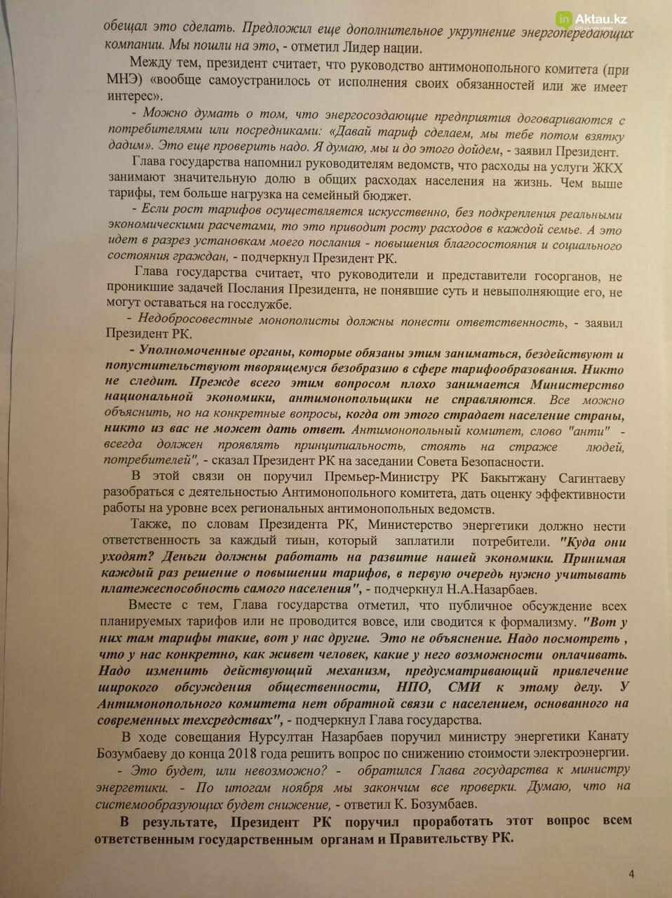 Открытое письмо Президенту написали актаусцы  по поводу новых тарифов на электроэнергию, фото-4