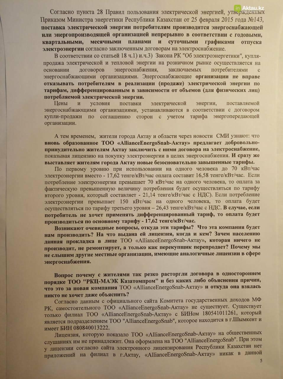 Открытое письмо Президенту написали актаусцы  по поводу новых тарифов на электроэнергию, фото-5