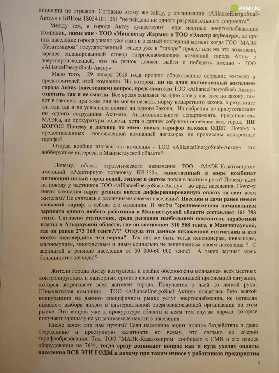 Открытое письмо Президенту написали актаусцы  по поводу новых тарифов на электроэнергию, фото-6