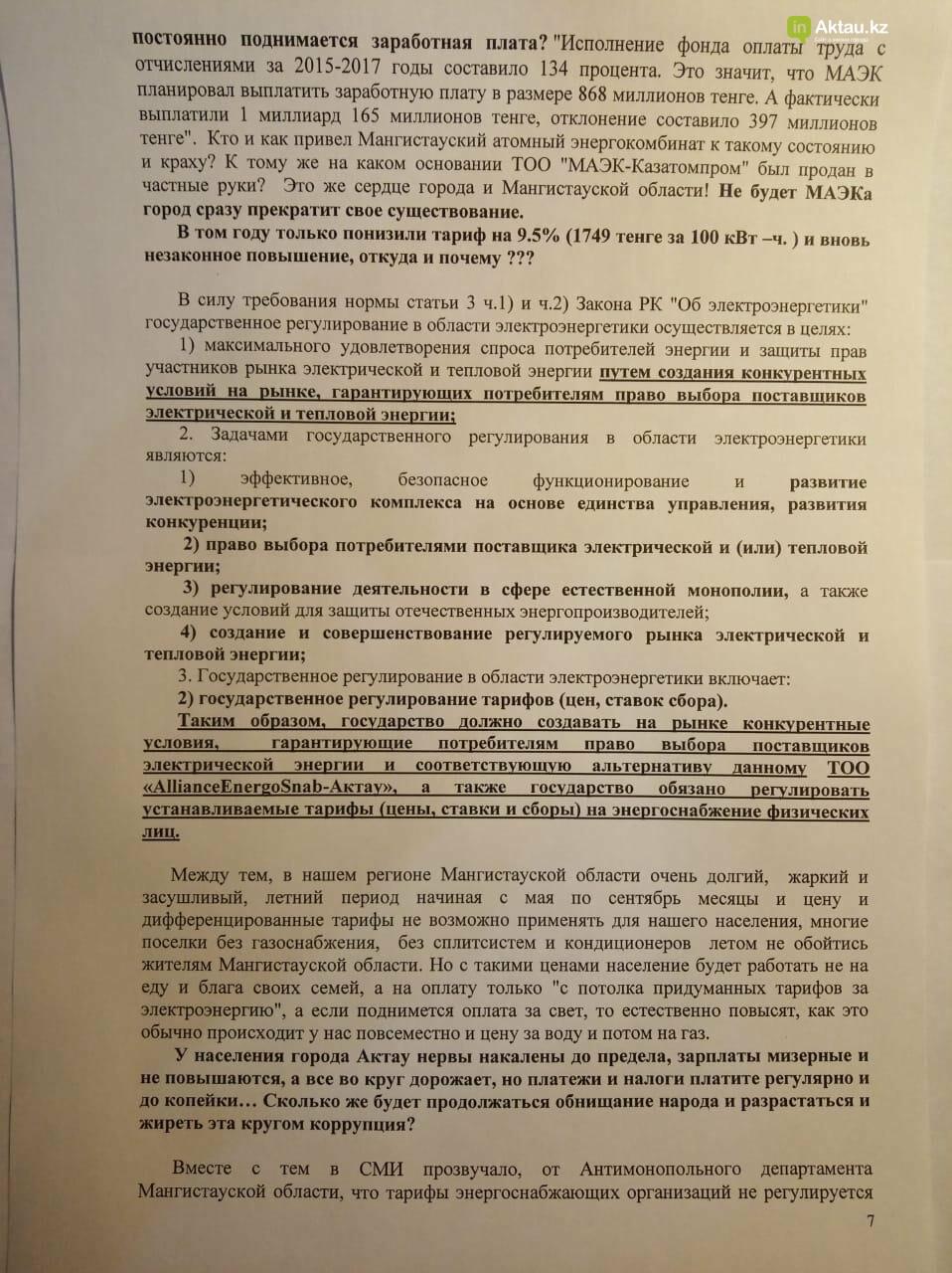 Открытое письмо Президенту написали актаусцы  по поводу новых тарифов на электроэнергию, фото-7