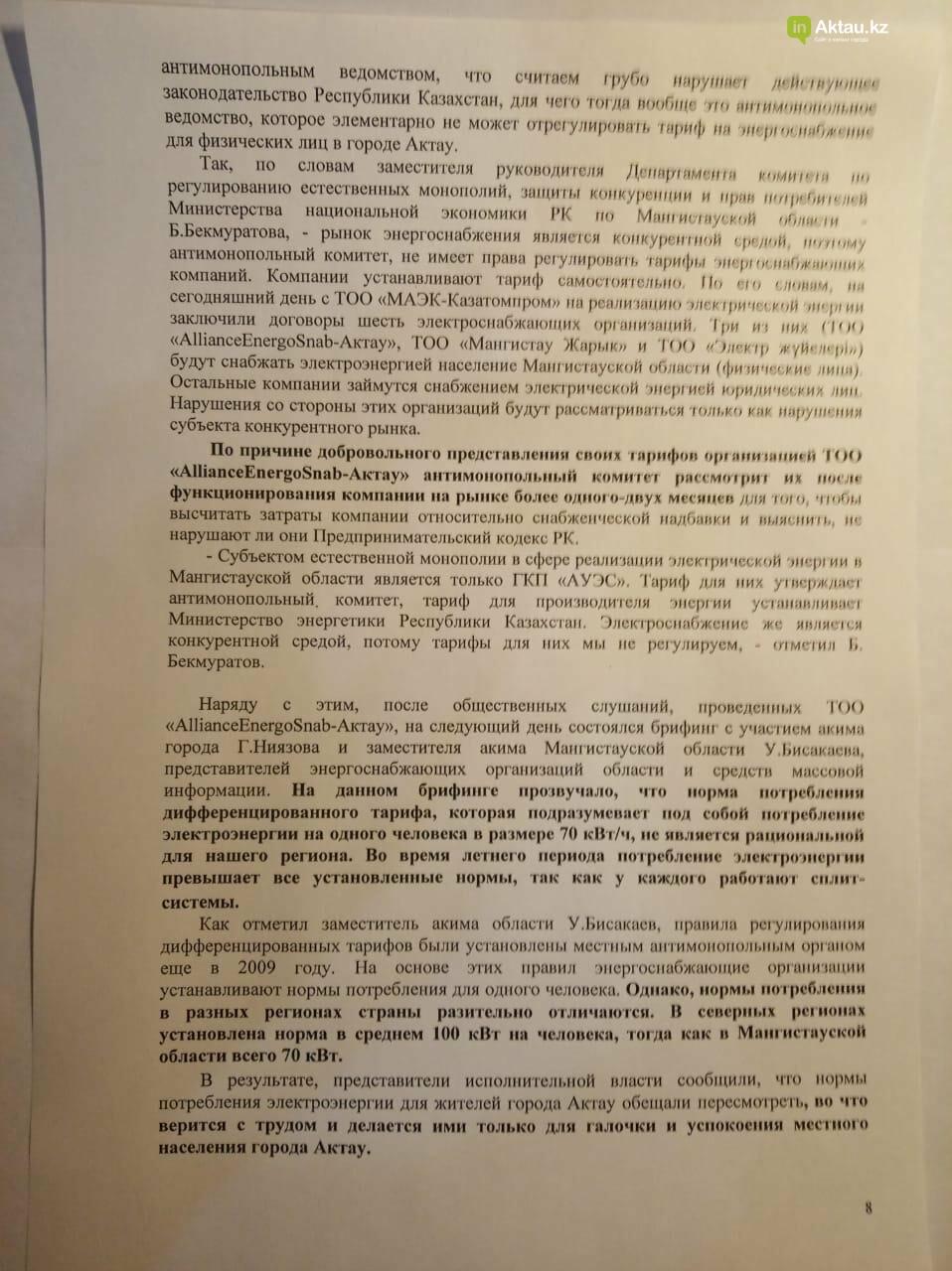 Открытое письмо Президенту написали актаусцы  по поводу новых тарифов на электроэнергию, фото-8