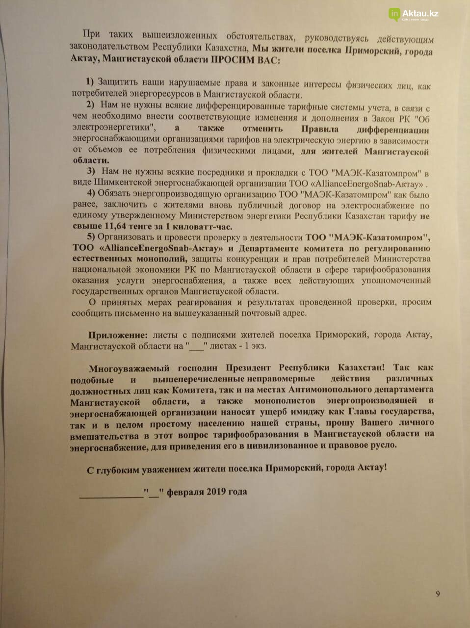 Открытое письмо Президенту написали актаусцы  по поводу новых тарифов на электроэнергию, фото-9