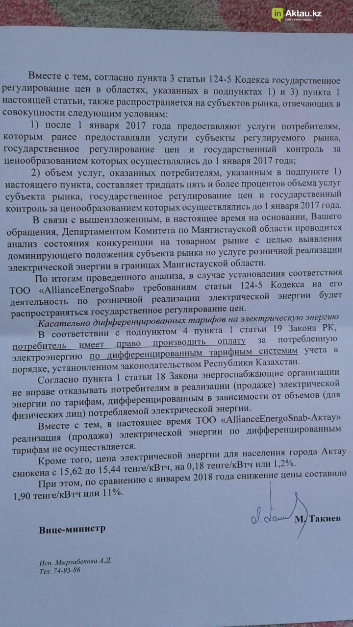 Вице-министр РК Мади Такиев ответил на коллективное письмо  актауцев по энергоснабжению, фото-3