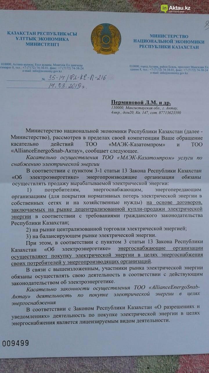 Вице-министр РК Мади Такиев ответил на коллективное письмо  актауцев по энергоснабжению, фото-1