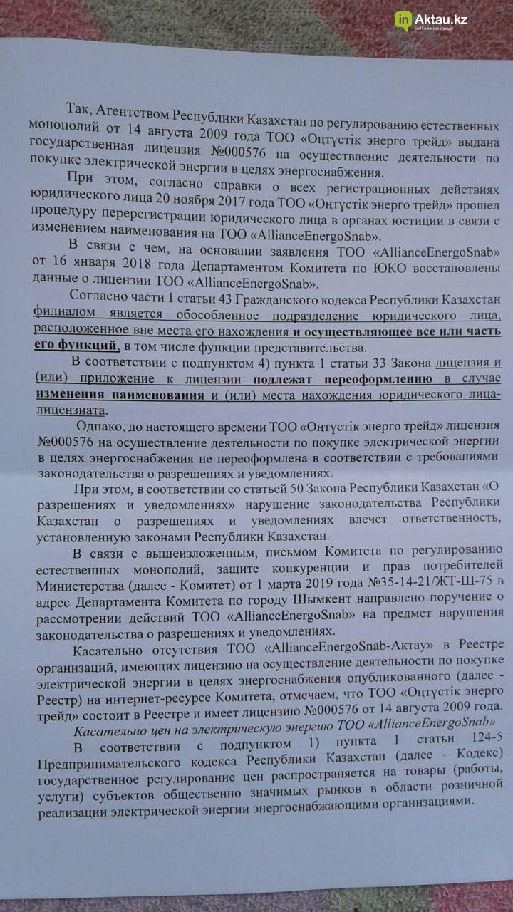 Вице-министр РК Мади Такиев ответил на коллективное письмо  актауцев по энергоснабжению, фото-2