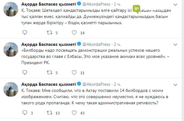 Токаев раскритиковал билборды со своим изображением в Актау, фото-1