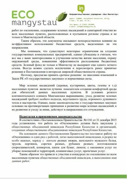 """""""Боль мангистауцев"""": природозащитники региона написали письмо Президенту с просьбой изменить Закон, фото-2"""