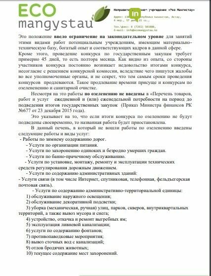"""""""Боль мангистауцев"""": природозащитники региона написали письмо Президенту с просьбой изменить Закон, фото-3"""