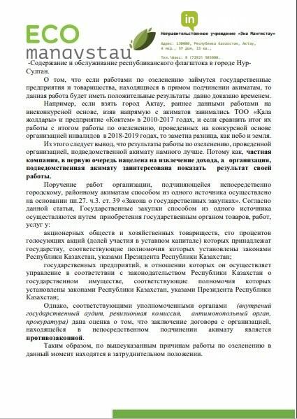 """""""Боль мангистауцев"""": природозащитники региона написали письмо Президенту с просьбой изменить Закон, фото-4"""
