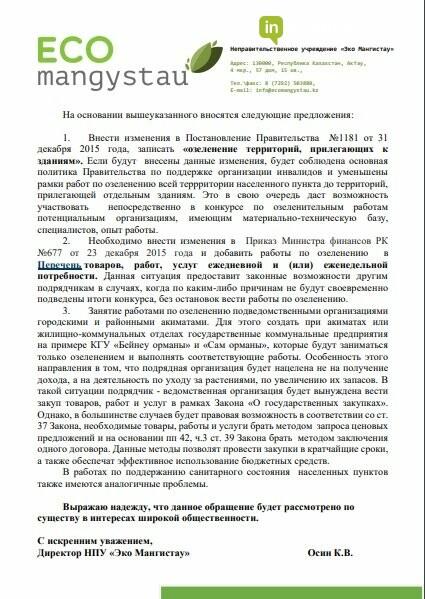 """""""Боль мангистауцев"""": природозащитники региона написали письмо Президенту с просьбой изменить Закон, фото-5"""
