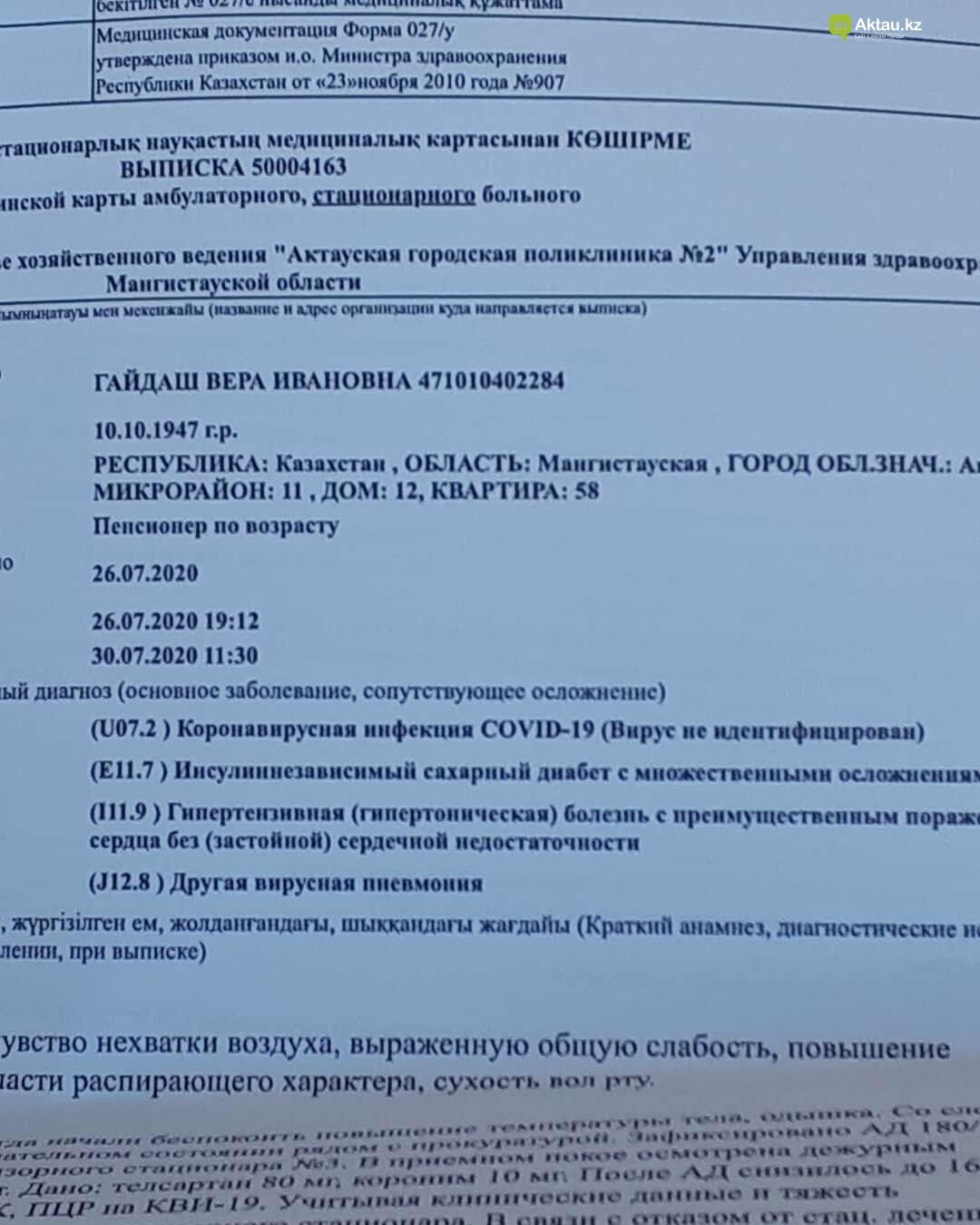 Жителей Актау возмутило, что женщину с  пневмонией и диабетом в тяжелом состоянии выписали из провизорного центра, фото-1