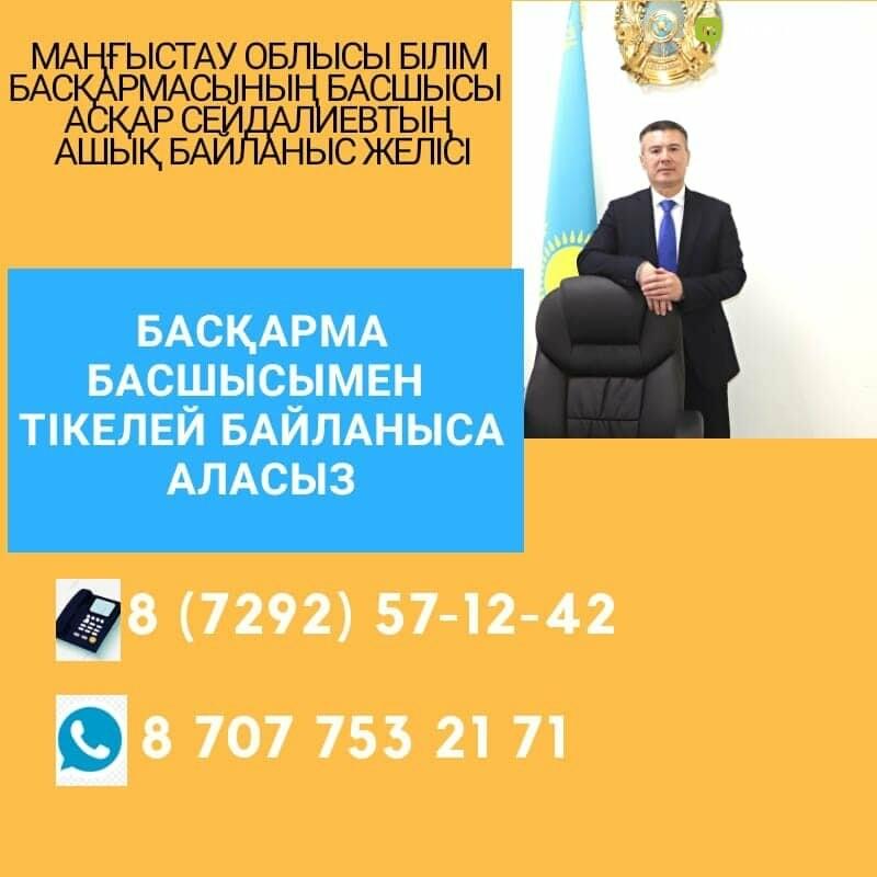 Министр образования и науки РК опубликовал сотовые телефоны глав областных управлений, фото-1