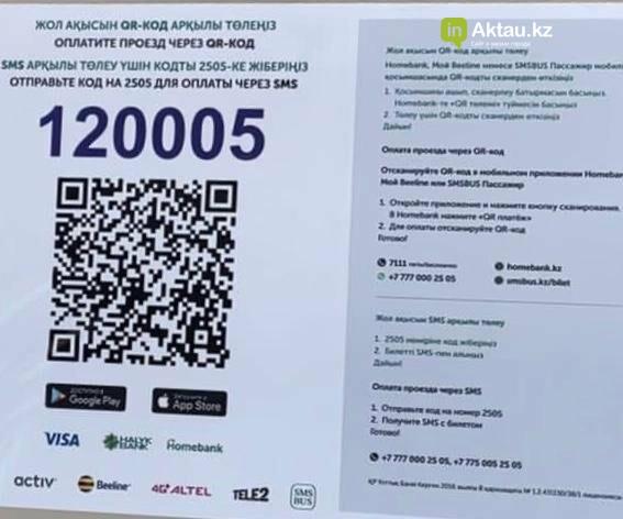 В Актау оплатить проезд можно с помощью QR-кода и банковской карты, фото-1