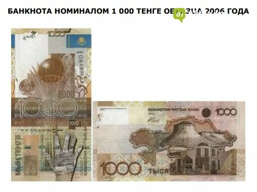 В Казахстане завершается период обмены тысячной банкноты, фото-1