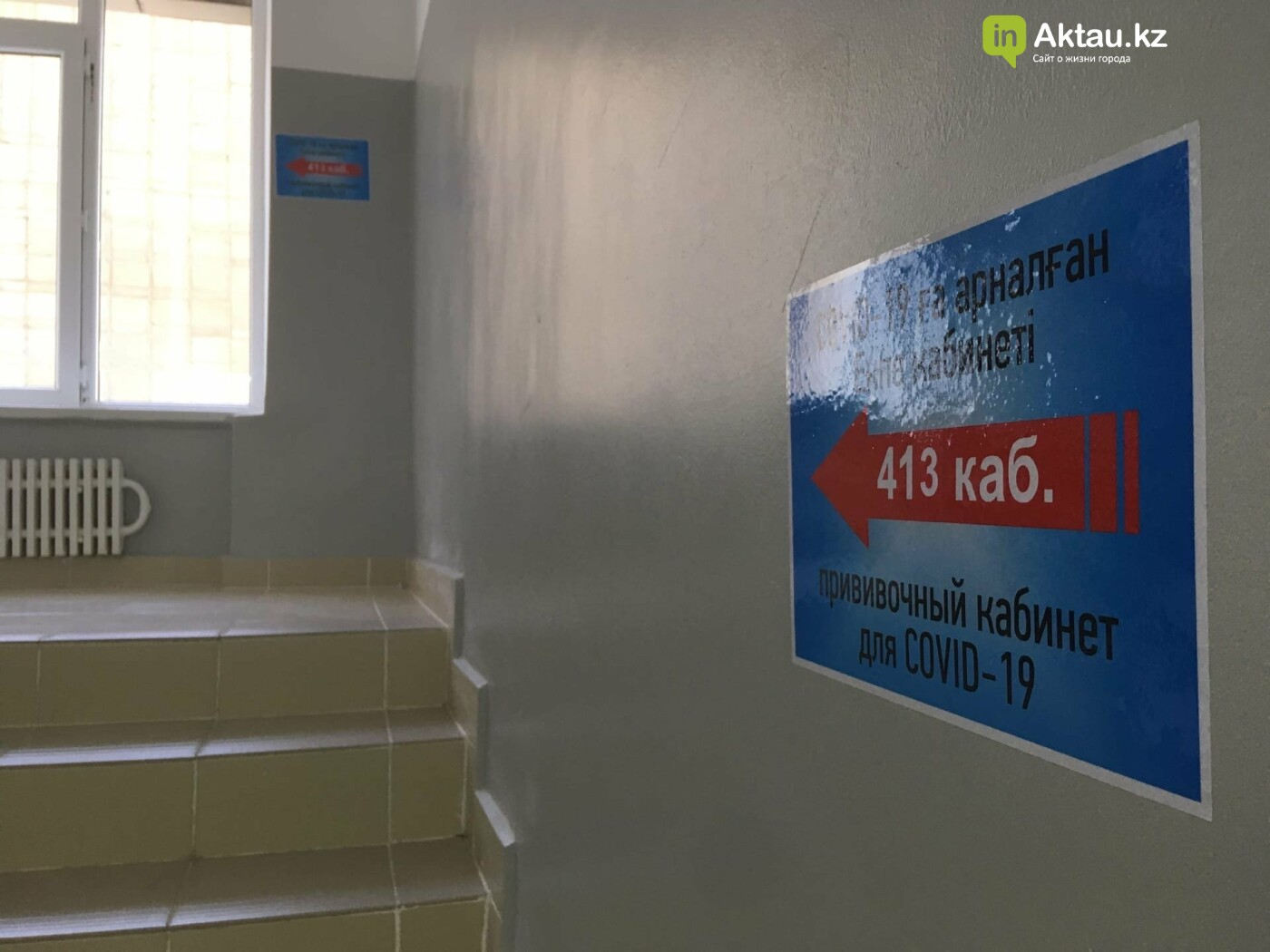 В Актау открыли дополнительные прививочные пункты, фото-3