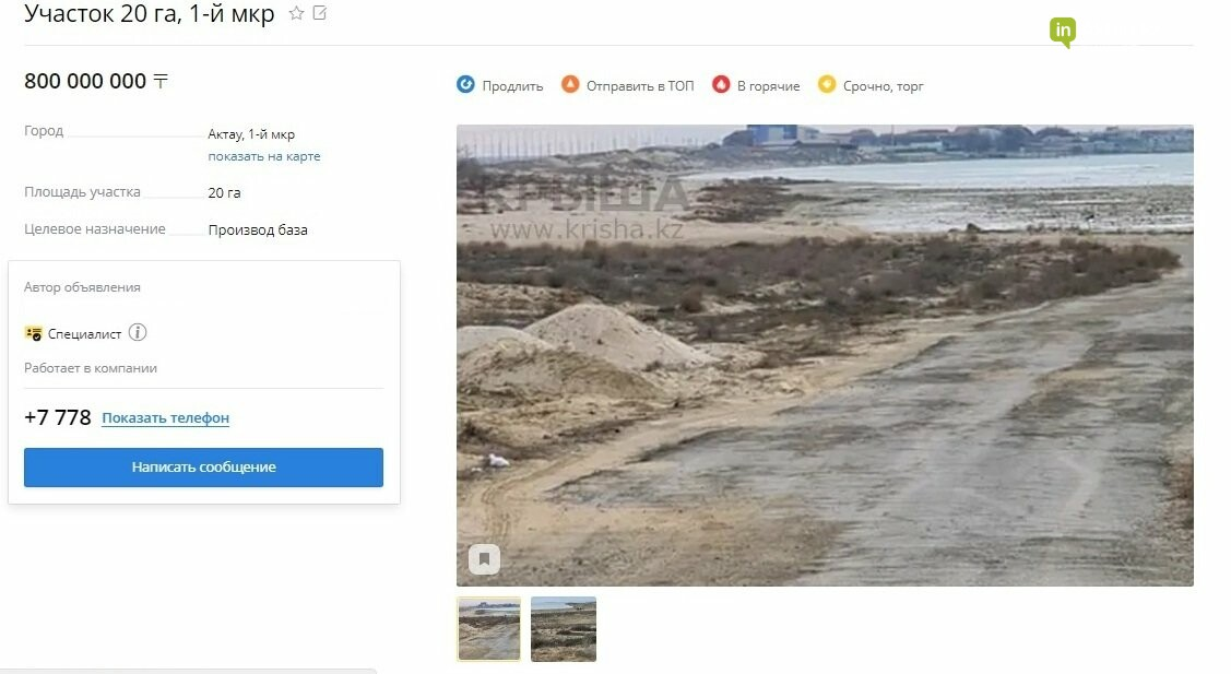 Стоимость земельных участков на побережье Каспия удивила мангистаусцев, фото-1
