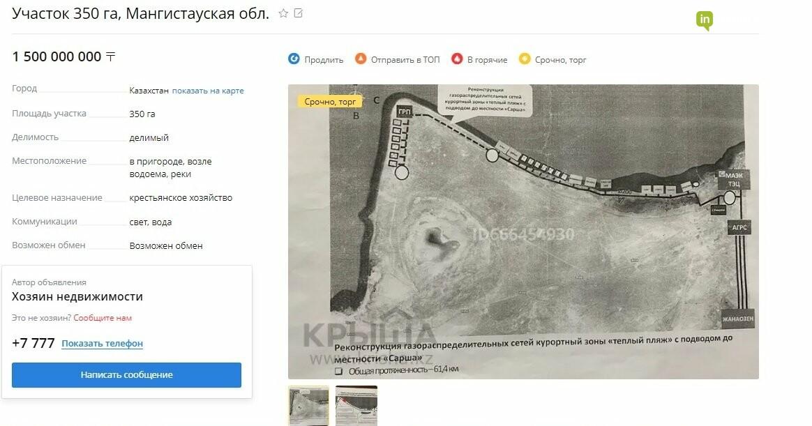 Стоимость земельных участков на побережье Каспия удивила мангистаусцев, фото-3