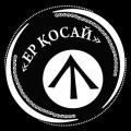 Ер Косай, обои в городе Актау