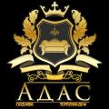 Торговый дом Адас, аренда офисов в городе Актау
