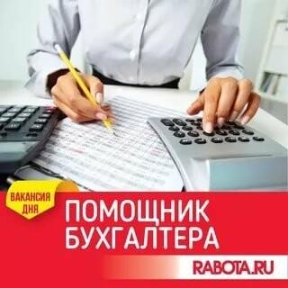 работа на дому бухгалтер бюджет
