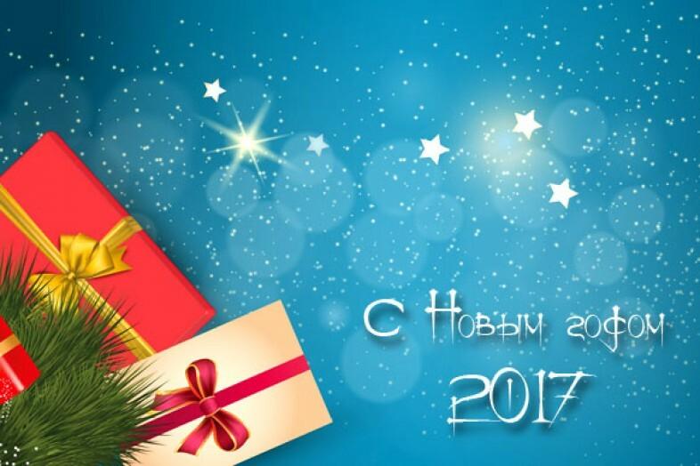Открытка спасибо, открытки с новым годом с поздравлением 2017