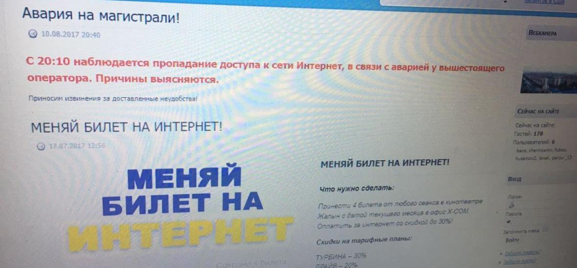 """""""Х-СOM"""" назвали причины отсутствия доступа к интернету у жителей Актау, фото-1"""