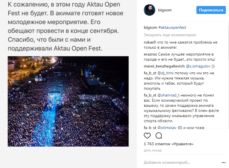 """Молодежный фестиваль """"Aktau Open Fest"""" не состоится в этом году, фото-1"""