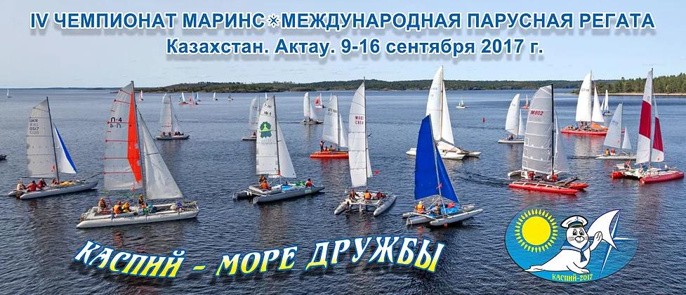 60 команд примут участие в Международной парусной регате в Актау, фото-1
