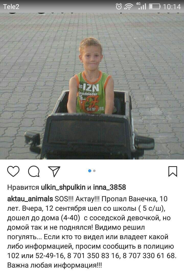 Пропавший в Актау школьник Иван Коваленко нашелся , фото-1