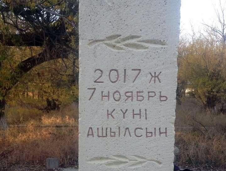 Жители села Онды вскрыли свою капсулу времени с посланием, фото-1