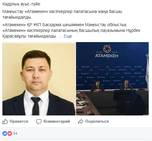 "В Актау назначен новый управляющий директор РПП ""Атамекен"", фото-1"