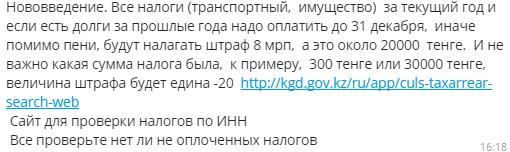 """Очередная """"горячая новость"""" из мессенджера, фото-1"""