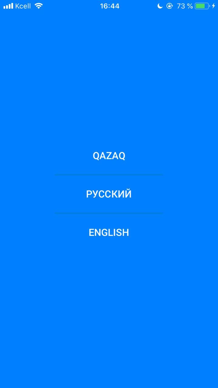 Казахский на латинице под рукой: запущено новое мобильное приложение, фото-2