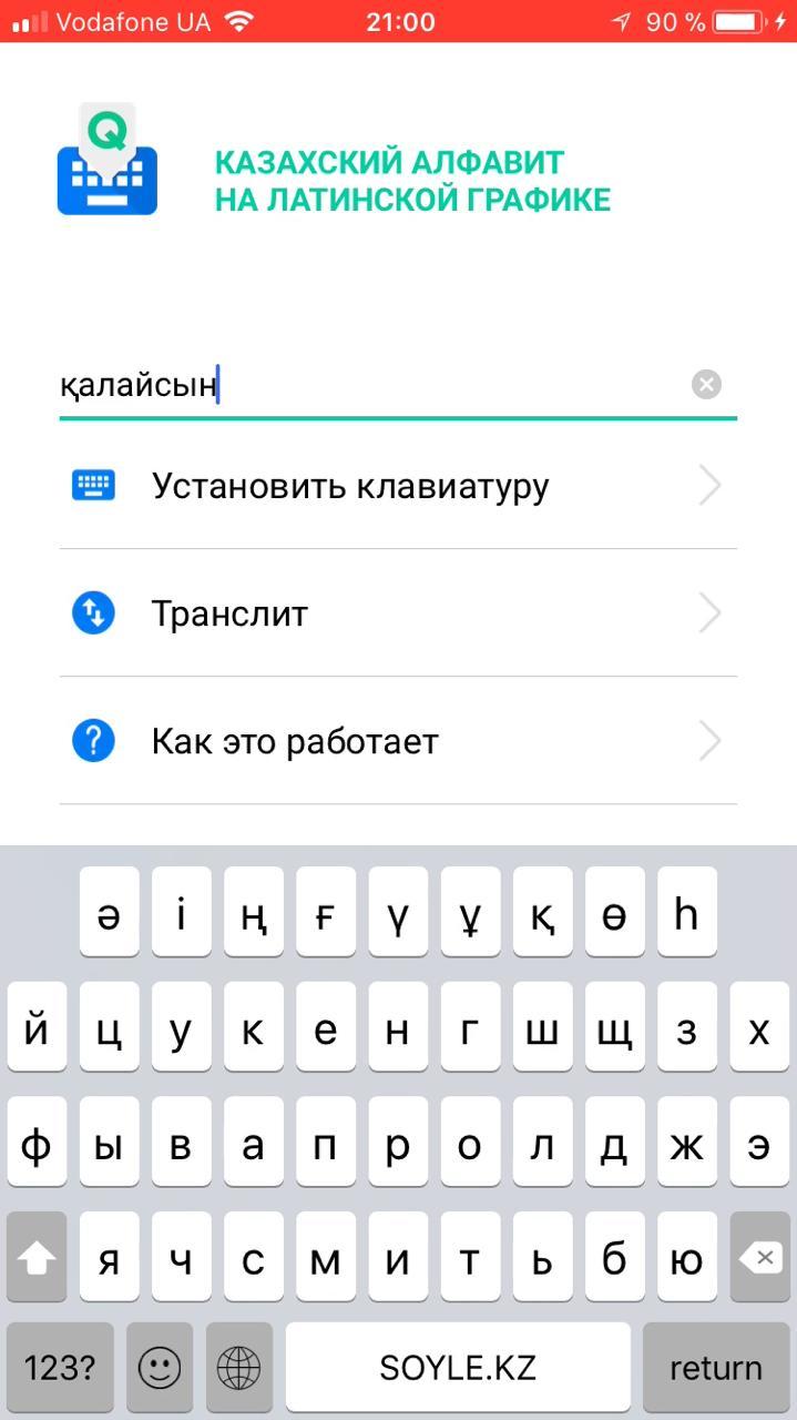 Казахский на латинице под рукой: запущено новое мобильное приложение, фото-7