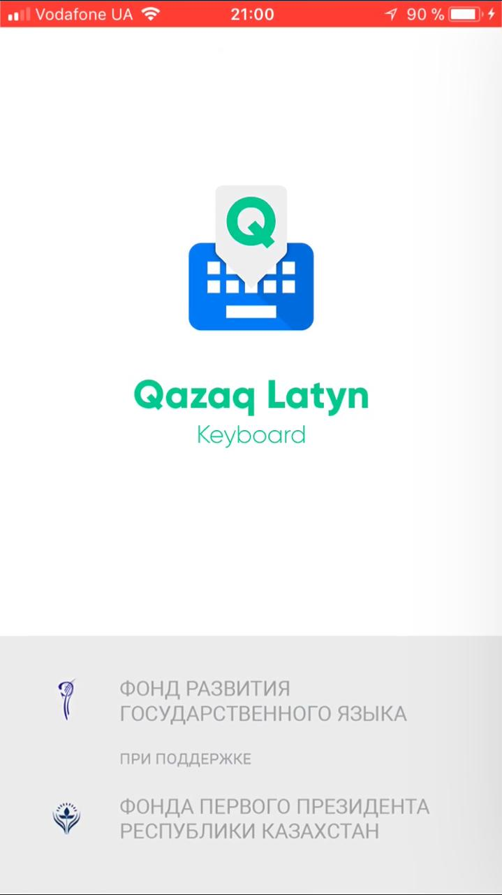 Казахский на латинице под рукой: запущено новое мобильное приложение, фото-1