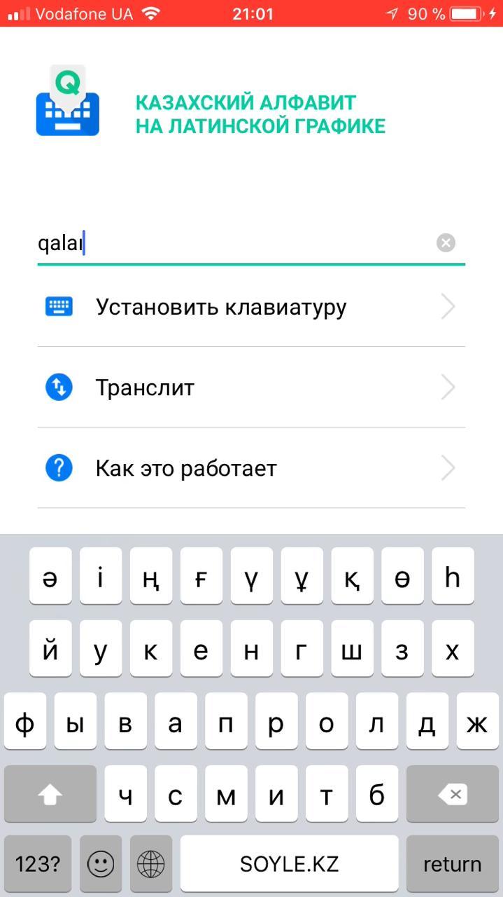Казахский на латинице под рукой: запущено новое мобильное приложение, фото-6